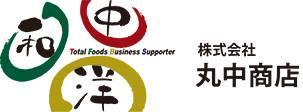 ホテル・飲食店向け業務用食材、一般市販用食材、各種ギフトの開発・販売と三重県産食材・みえフードイノベーション商品の販売をしております。